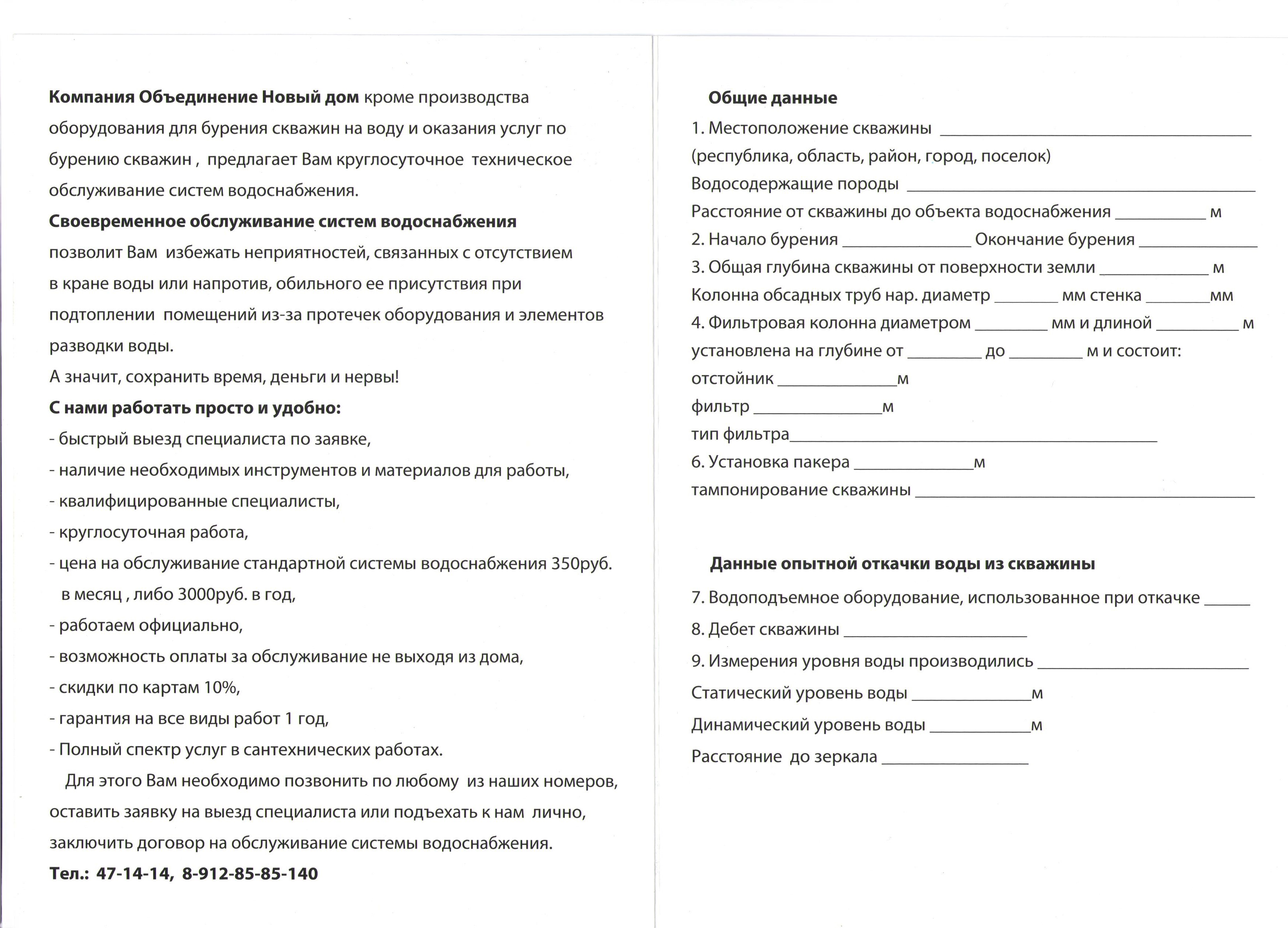 папорт на скважину описание характеристик